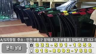 인천자동차유리 부평썬팅 김포수입차유리 무등자동차유리