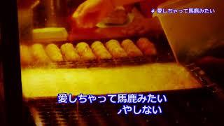 愛しちゃって馬鹿みたい / 都 はるみ 作詞:吉田 央 作曲:市川 昭介 Mu...
