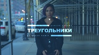 Carla's Dreams - Треугольники | Triunghiuri (DJ Asher Remix)
