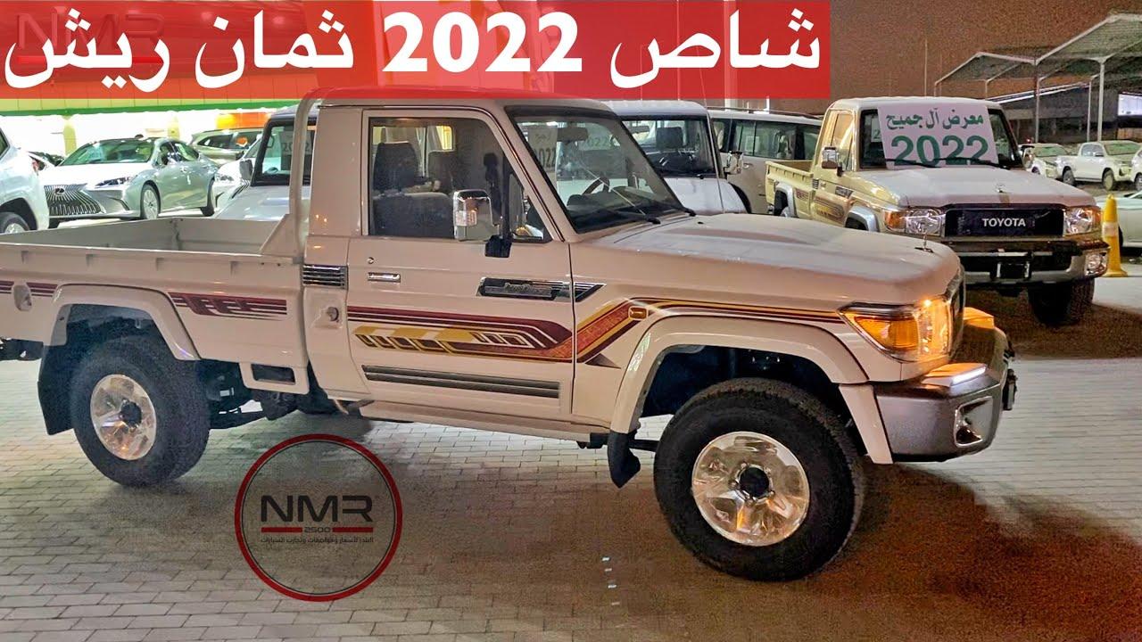 سعر شاص 2022 سعودي
