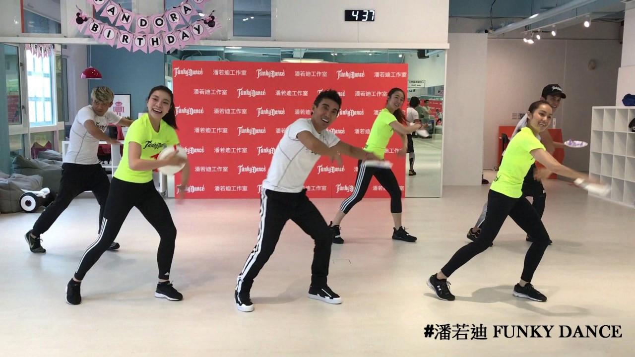 潘若廸_Funky Dance_ 2017 Happy Dragon Boat Festival dance workout