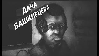 �������� ���� ДАЧА БАШКИРЦЕВА. ВОРОНЕЖ. СЕМИЛУКИ.2019.ЗАБРОШКА ������