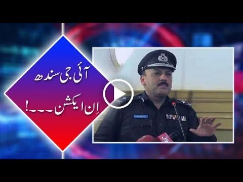 IG Sindh in action, cancels transfers,postings post July7