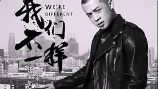 Chúng Ta Không Giống Nhau - Đại Tráng (We're Different)