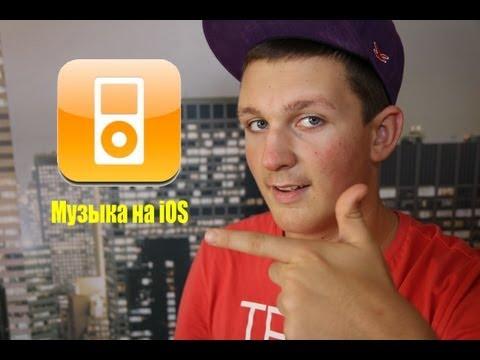 Как скинуть музыку на iPhone, iPad, iPod Touch