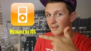Как скинуть музыку на iPhone, iPad, iPod Touch(Это видео показывает Вам как скинуть музыку на iPhone, iPad, iPod Touch. Следите за обновлениями: Сайт - http://ua-apple.com..., 2012-08-28T09:00:13.000Z)