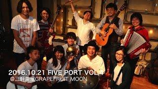 【日程】2016年10/21(金) 【場所】三軒茶屋GRAPEFRUIT MOON 【FIVE PORT...
