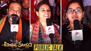 Ayyappa Kataksham Movie PUBLIC TALK | Suman | Jyothi | 2019 Latest Telugu Movies | Telugu FilmNagar