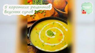 ТАКИЕ СУПЫ готовить одно удовольствие / сразу 5 РЕЦЕПТОВ простых и сытных супов / ОБЕД УДАЛСЯ