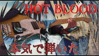 【本気で弾いてみた】水樹奈々 - HOT BLOOD