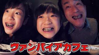 東京でヴァンパイアVAMPIRE CAFE行ってみたよ♪