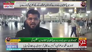 Pakistani who lives in Saudi Arabia are happy about Muhammad Bin Salman to visit Pakistan