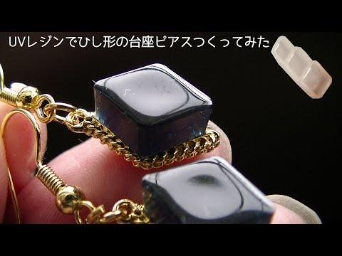 【UVレジン】ひし形の台座ピアスつくってみたuv resin Diamond