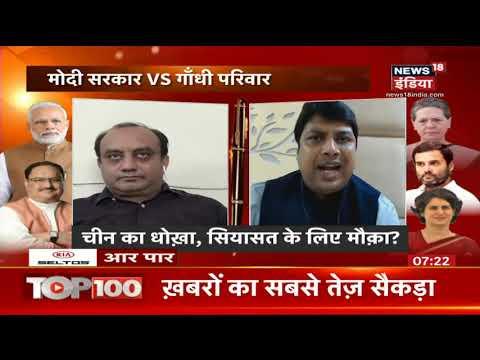 Congress प्रवक्ता Rohan Gupta ने BJP पर की आरोपों की बौछार | Aar Paar With Amish Devgan