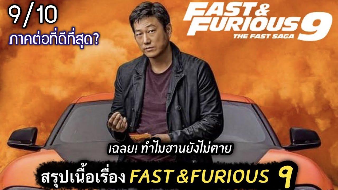 Download สรุปเนื้อเรื่อง Fast And Furious 9 | เร็ว แรง ทะลุนรก กับการกลับมาของโคตรทีมอาชญากร [สปอยเละ] fast9