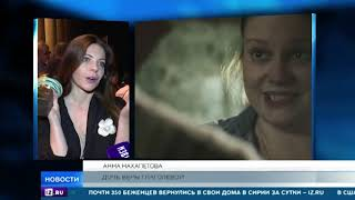 """На """"Кинотавре"""" состоялась премьера последнего фильма Веры Глаголевой  """"Не чужие"""""""