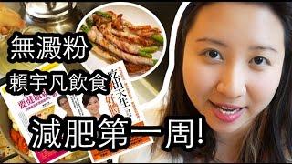 減肥第一周!無澱粉,賴宇凡的飲食法!|陳怡 ChanYee thumbnail