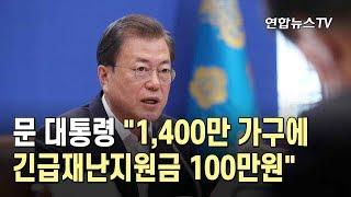 """문 대통령 """"1,400만 가구에 긴급재난지원금 100만…"""