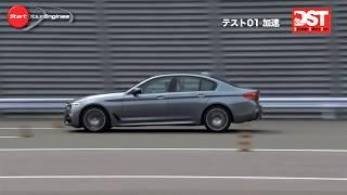 【DST#108-01/05】JAGUAR XF PORTFOLIO VS BMW 540i M SPORT