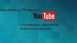 Как зайти на ПК версию YouTube с телефона и обратно перейти на мобильнцю версию!!!