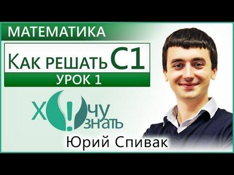 Юрий спивак видеоуроки егэ математика 2016 задание с3