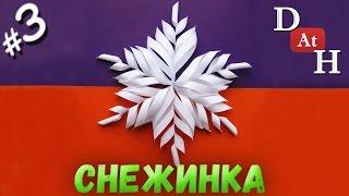 Как сделать снежинку из бумаги своими руками(Новогодние поделки)(Здравствуйте мои дорогие зрители, меня зовут Сергей в этом видео я хочу вам показать как сделать объемную..., 2016-12-09T16:33:20.000Z)