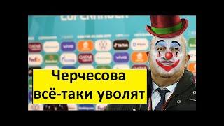 Черчесова увольняют Назначат тренера иностранца