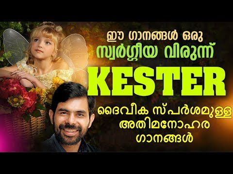 Everlasting Hits Of Kester | Malayalam Christian Devotional Songs | Jino Kunnumpurath