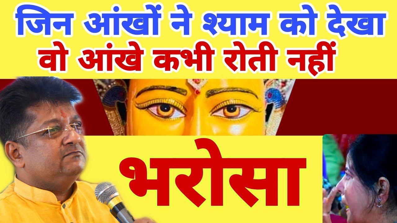 दर्द भरे सब्दों से बना भजन आपको रुला देगा ~ मेरे दिल में बाबा बस तेरा बसेरा है ~ Sanjay Mittal ji