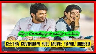 Geetha govindam Tamil dubbed download tips tamil | KOLLYWOOD TAMIL