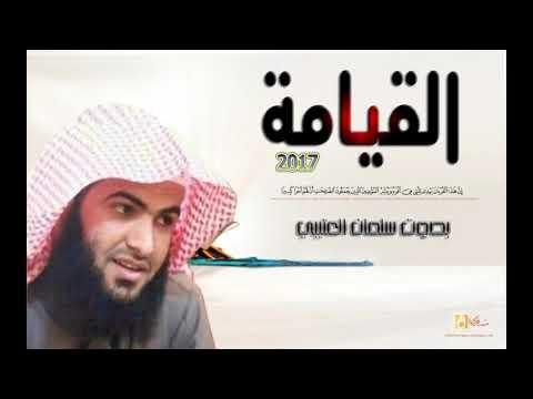 Murottal bikin nangis!!!! Terharu banget maasyaaAllah.... Qori' Salman Al-Utaybi Surat Al -Qiyamah