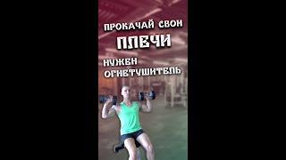 Трейлер к видео ТРЕНИРОВКА ПЛЕЧ Shorts