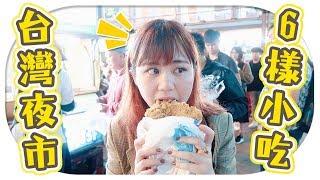 放毒!臺北士林夜市吃超爽!第一次逛夜市嘗試的6款特色小吃,超美味呀~【大陸女生遊台灣Vlog#2】