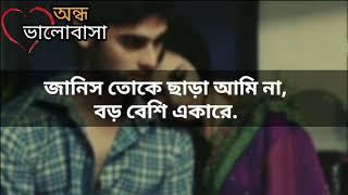 খুব miss করি তোকে ।। bengali Sad Shayari