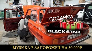 Музыка в Запорожец На 50.000 т.р.Подарки от Black Star Karting