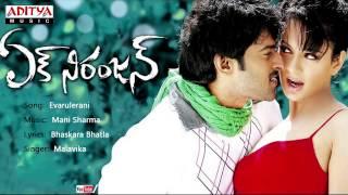 Ek Niranjan Telugu Movie ~ Evarulerani Full Song ~ Prabhas, Kangana Ranaut