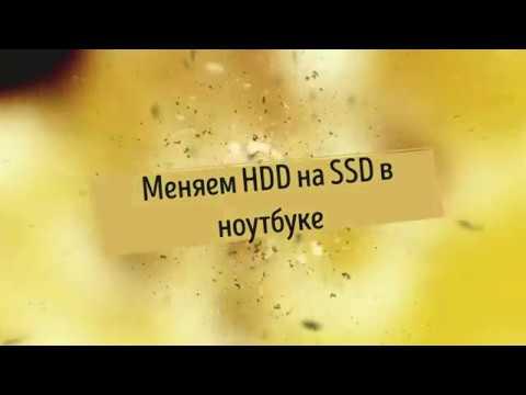 Замена HDD на SSD в ноутбуке, и перенос системы Windows 7 с HDD на SSD.