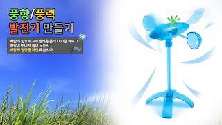 풍향풍력 발전기 만들기