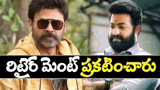 Hero Venkatesh Announces Retirement || Hero Venkatesh vs Jr NTR || VenkyMama Movie