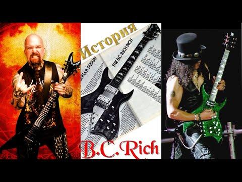 История гитар B.C. Rich. Трагичная и интересная.