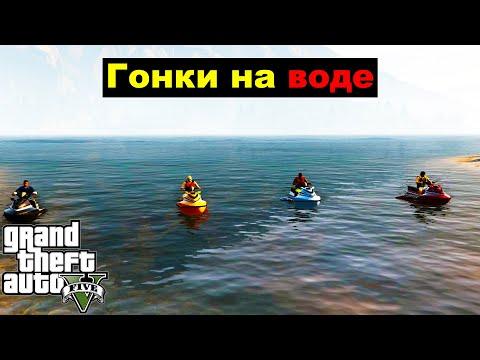 GTA5: Гонки на воде (прохождение)