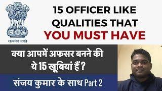 15 Officer Like Qualities for Armed Forces - क्या आपमें ये 15 खूबियां हैं? Part 2