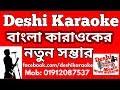 Sonaro Palongker Ghore   Monpura   Candana Mojumdar   Bangla Karaoke   Deshi Karaoke