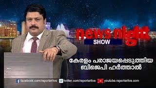 കേരളം പരാജയപ്പെടുത്തിയ ബിജെപി ഹര്ത്താല് | NEWS NIGHT_Reporter Live