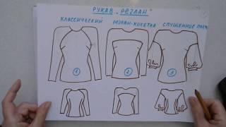Курсы кройки и шитья. Рукав реглан3