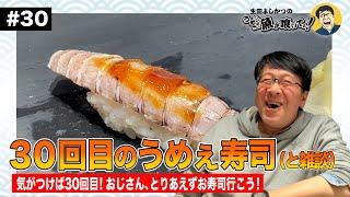 【第30回】30回のお祝いでお寿司と雑談の巻
