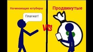 Начинающие ютуберы vs продвинутые (Рисуем мультфильмы 2)