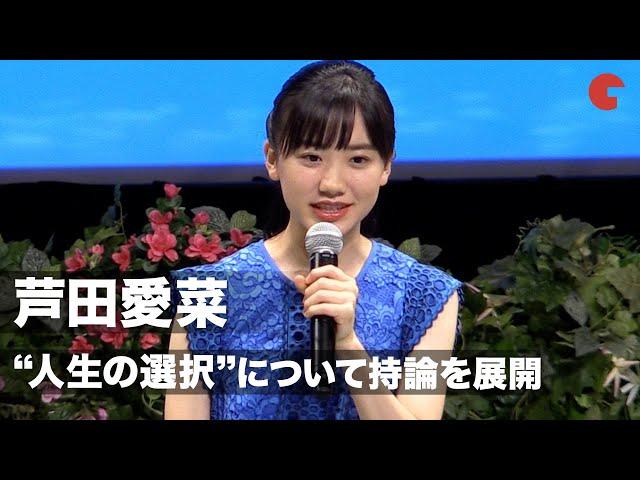 映画予告-芦田愛菜、人生の選択について持論を展開「納得できる答えを」『岬のマヨイガ』完成披露試写会