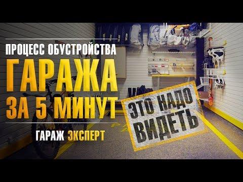 ГаражТек - обустройство гаража в многоярусном ГСК в Москве