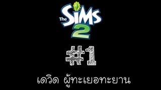 The Sims 2 [#1] - เดวิด ผู้ทะเยอทะยาน -